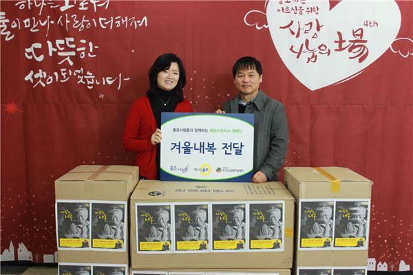 3년 연속 보상판매 좋은사람들, '사랑의 내복' 기부