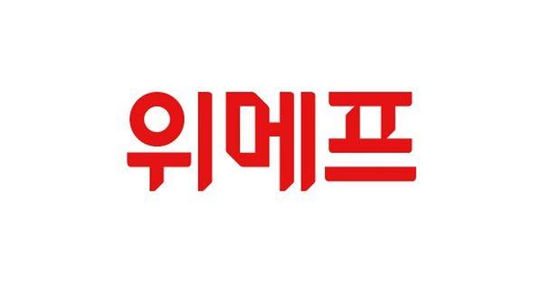 위메프, 2014 고객이 추천하는 기업 소셜커머스 부문 1위