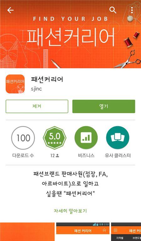 세정, 패션브랜드 FA 구인구직 앱 개발