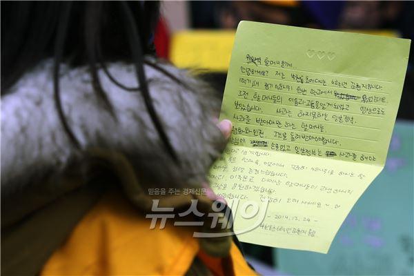 일본군 위안부 피해자 할머니께 편지 읽고 있는 초등학생