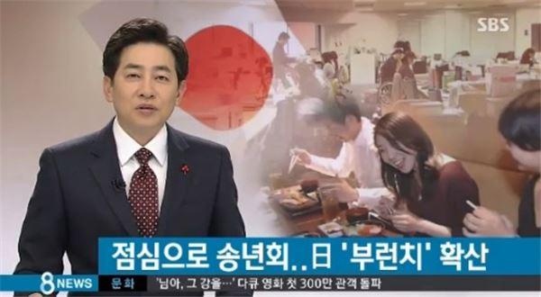 일본 부런치 확산 '부서 송년회를 점심으로'…여성에게 대환영