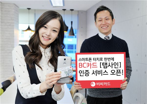 BC카드, 스마트폰에 터치하면 인증·결제되는 '탭사인' 오픈