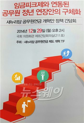 공무원 정년연장·임금피크제 도입 본격화