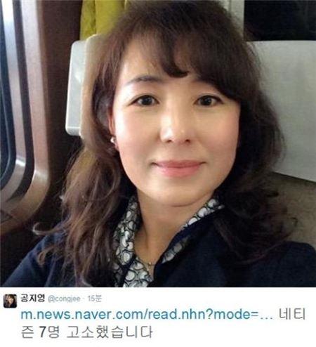 공지영 작가, '성적 수치심·가족 폄훼' 네티즌 7명 고소
