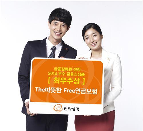 한화생명 'The따뜻한 Free연금보험', 금감원 선정 우수신상품 '최우수상'