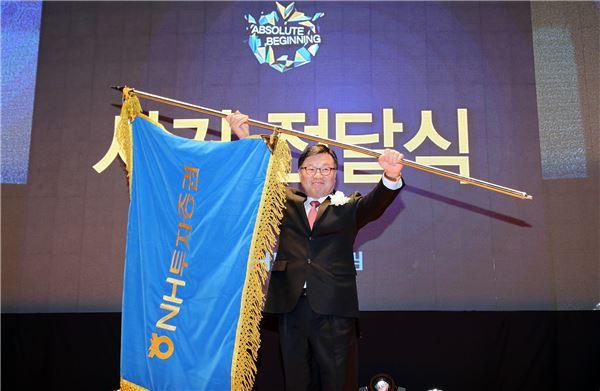 NH투자증권 공식 출범… '공룡 증권사'의 탄생
