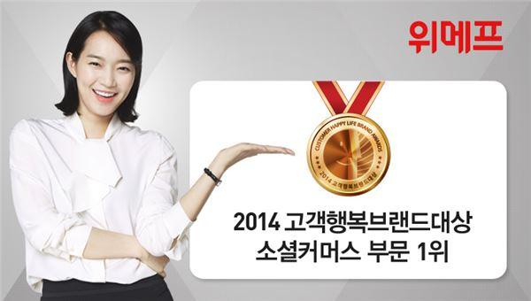위메프, 소셜커머스 부문 대상 수상