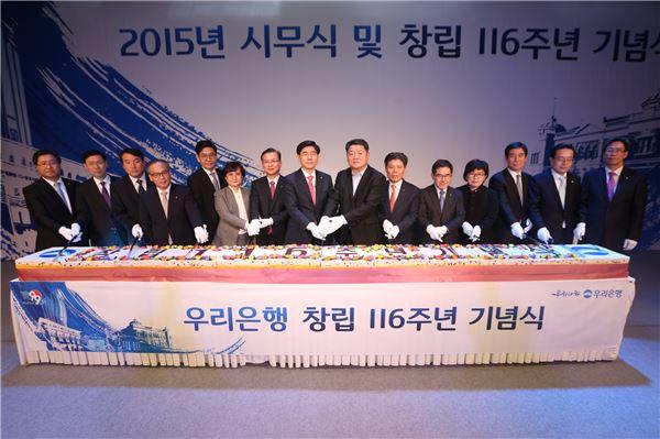 우리은행, 창립 116주년 기념식 개최