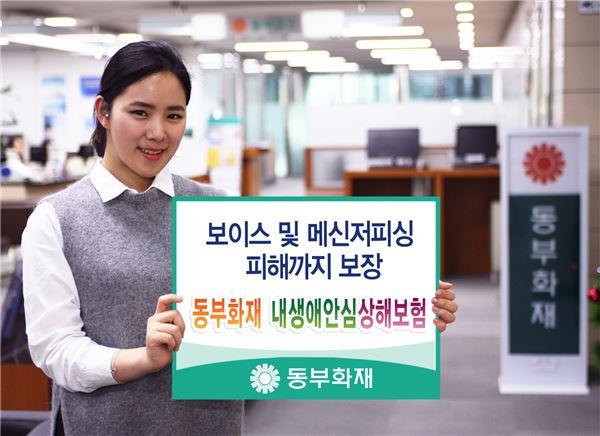 동부화재, '내생애안심상해보험' 출시