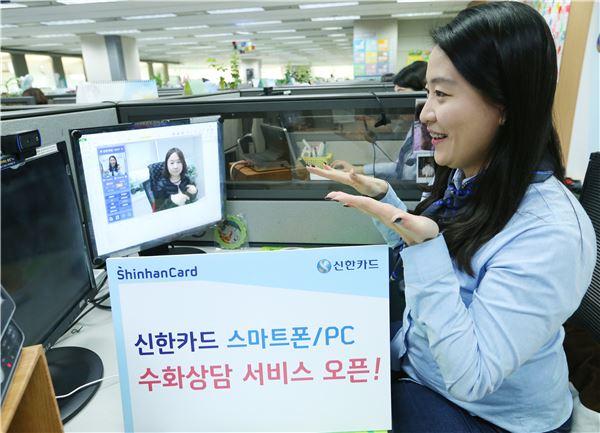 신한카드, 스마트폰 수화상담서비스 오픈