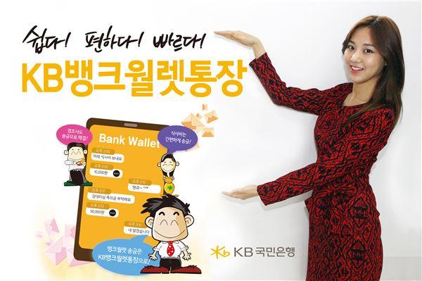 국민은행, 온라인 전용 'KB뱅크월렛통장' 판매