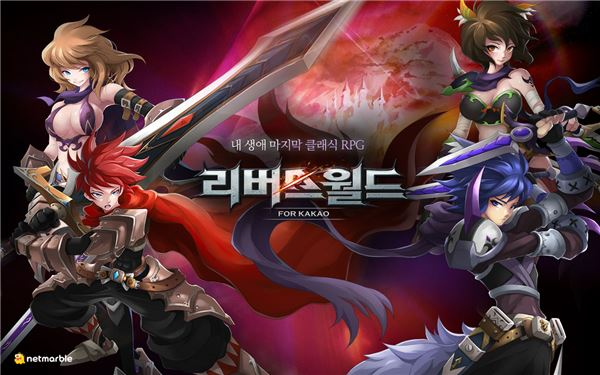 넷마블, '리버스월드' 인기 1위 장기 흥행 예고