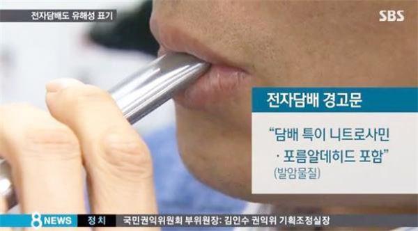 전자담배도 담배, 일반 담배와 동일한 발암성분 포함