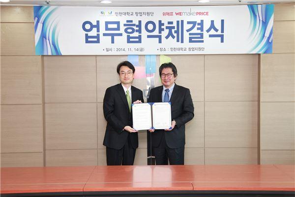 위메프-인천대학교 창업지원단 MOU 체결
