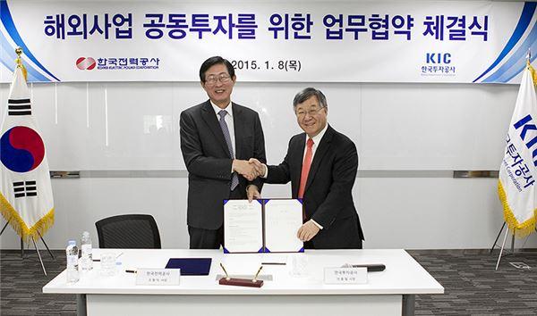 KIC-한전, 해외 프로젝트 공동투자 '맞손'