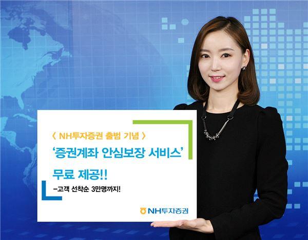 NH투자證, '증권계좌 안심보장 서비스' 무료 제공