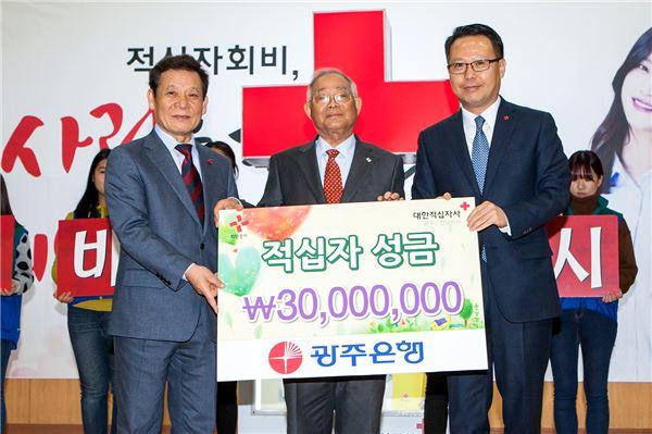 광주은행, 대한적십자사에 3000만원 성금 전달