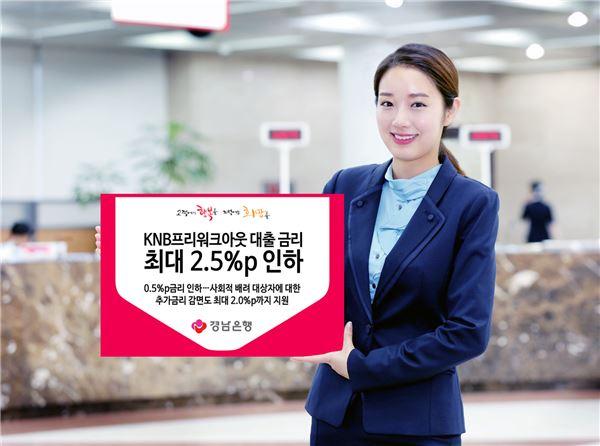 경남銀, KNB프리워크아웃대출 금리 '최대 2.5%p' 내린다