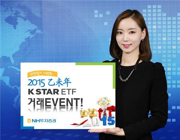 NH투자證, 내달 4일까지 KStar ETF 거래 이벤트 실시