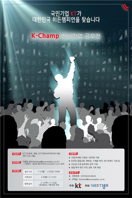 KT, 한국형 히든챔피언 발굴 위한 'K-Champ 벤처 창법 공모전' 진행