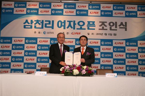 삼천리그룹, 여자프로골프대회창설...4월 스카이72서개최