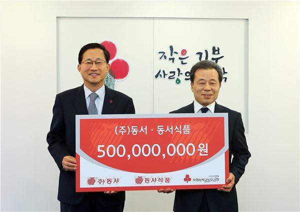 동서, 사회복지공동모금회 성금 5억원 기탁
