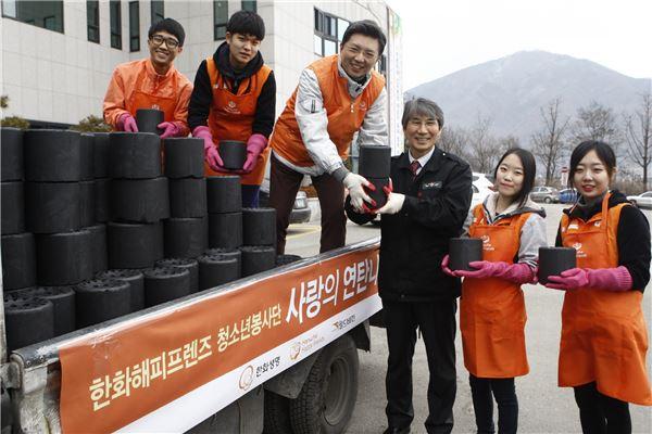 한화생명, '한화해피프렌즈 청소년 봉사단' 따뜻한 연탄 나눔