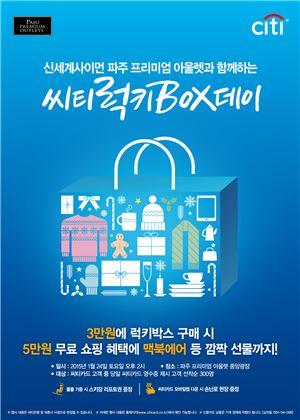 씨티카드, 파주 프리미엄아울렛서 '씨티럭키박스 데이'