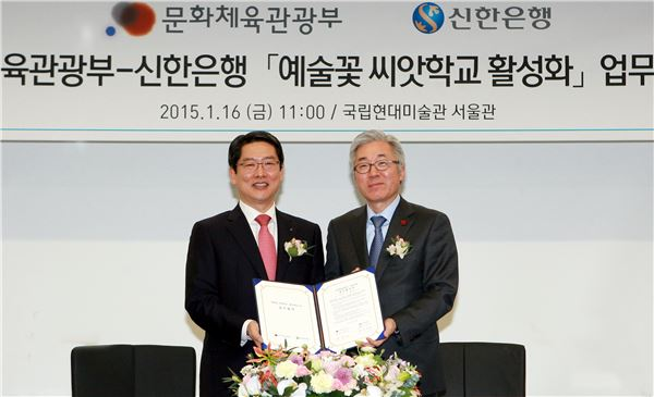 신한銀-문체부, 예술꽃 씨앗학교 활성화 업무협약