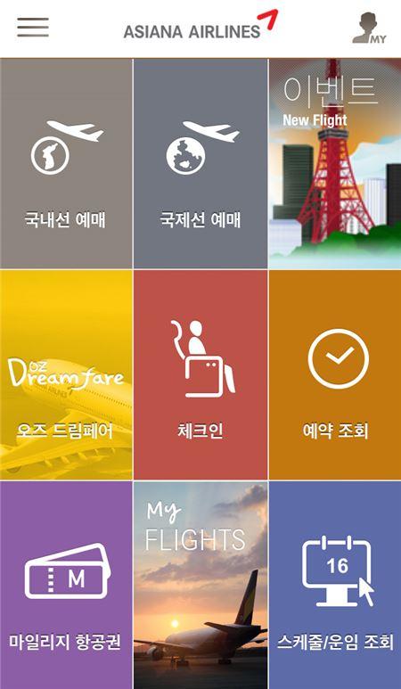 아시아나항공, 모바일 앱 업데이트…국내선 예매 절차 간소화