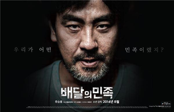 배달의민족, 'TV CF 어워드'서 2관왕