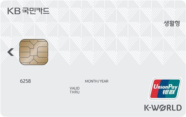 KB국민카드, '저축은행 KB국민카드' 출시