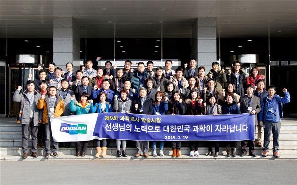두산연강재단, '제9회 과학교사 학술시찰' 진행