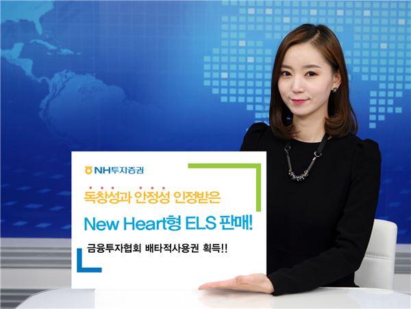 NH투자證, 독창성·안정성 더한 New Heart형 ELS 2종 특별 판매