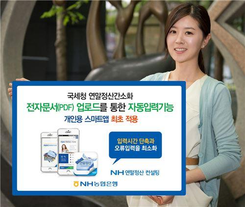 농협은행, 'NH연말정산컨설팅' 앱 이벤트 실시