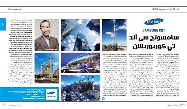 삼성물산, 사우디아라비아 건설업계 TOP50 등극