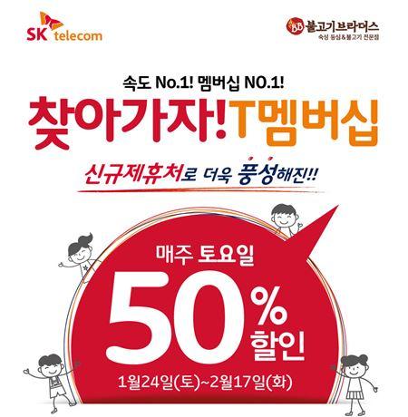 불고기브라더스, T멤버십 제휴 기념 매주 토요일 50% 할인 행사