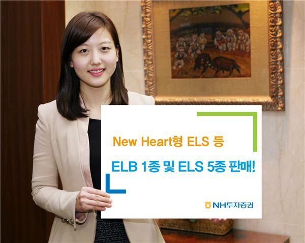 NH투자證, New Heart형 ELS 등 6종 판매