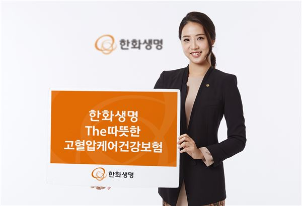 한화생명, 'The따뜻한 고혈압케어건강보험' 출시