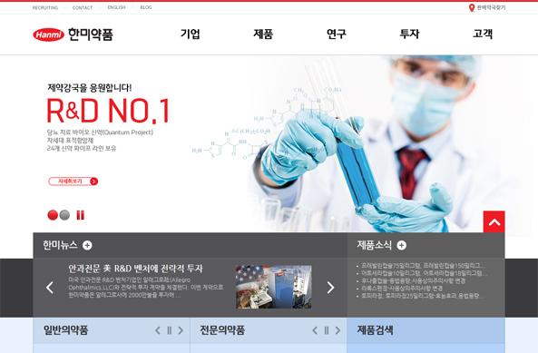 한미약품, 방문자 편의성 강화위한 홈페이지 리뉴얼