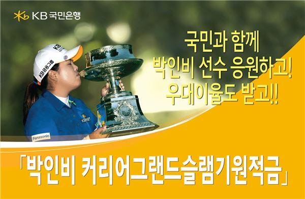 국민銀, '박인비 커리어그랜드슬램기원적금' 판매