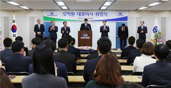 DGB금융, DGB생명 임시주총 개최···오익환 사장 선임