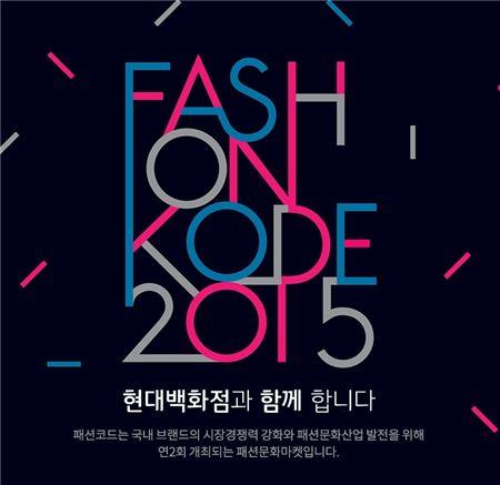 현대百, 국내 최대 패션·문화행사 '패션코드' 공식 후원