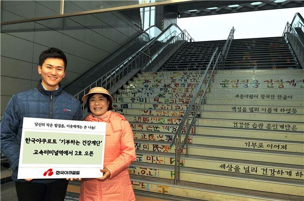 한국야쿠르트, 두번째 '기부하는 건강계단' 오픈