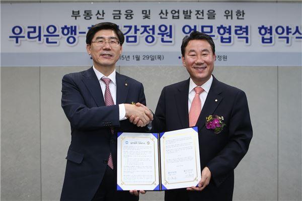 우리은행, 한국감정원과 업무협력 MOU 체결