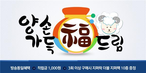 NS홈쇼핑, '양손가득 복드림' 이벤트
