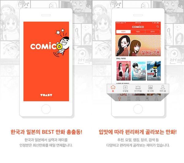 NHN엔터, 글로벌 웹툰 서비스 '코미코' iOS 버전 출시