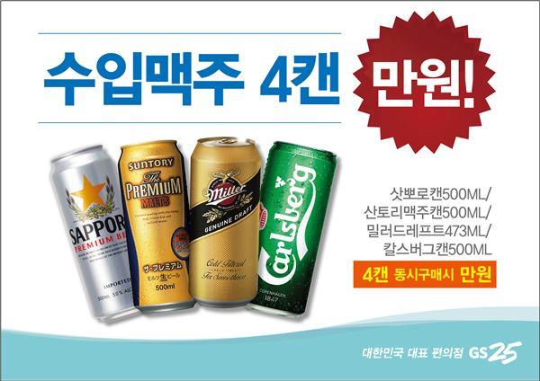 GS25, 수입 맥주 인기 갈수록 증가…한 달간 할인 판매