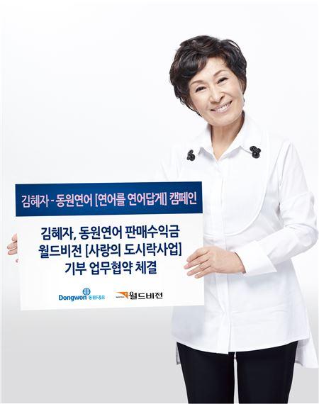 동원F&B '김혜자 선물세트' 출시, 판매액 일부 '월드비전'에 기부