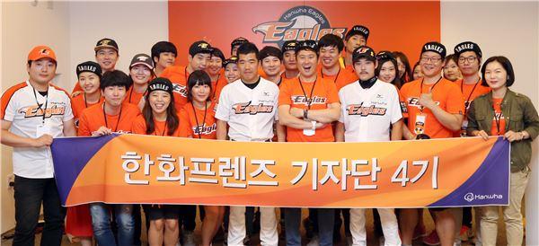 한화그룹, '한화프렌즈 기자단' 5기 모집